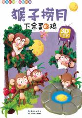 3D小剧场·猴子捞月·下金蛋的鸡