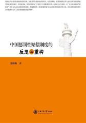 中国惩罚性赔偿制度的反思与重构