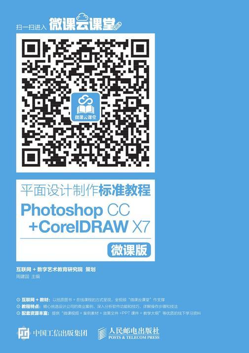 平面设计制作标准教程──Photoshop CC+CorelDRAW X7(微课版)