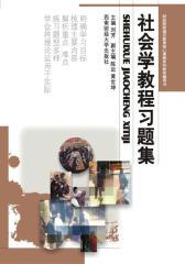 社会学教程习题集(仅适用PC阅读)