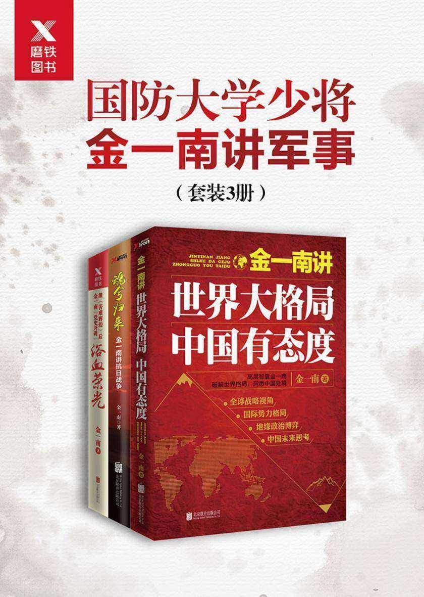 国防大学少将金一南讲军事(套装3册)