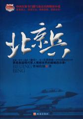 北京兵(试读本)