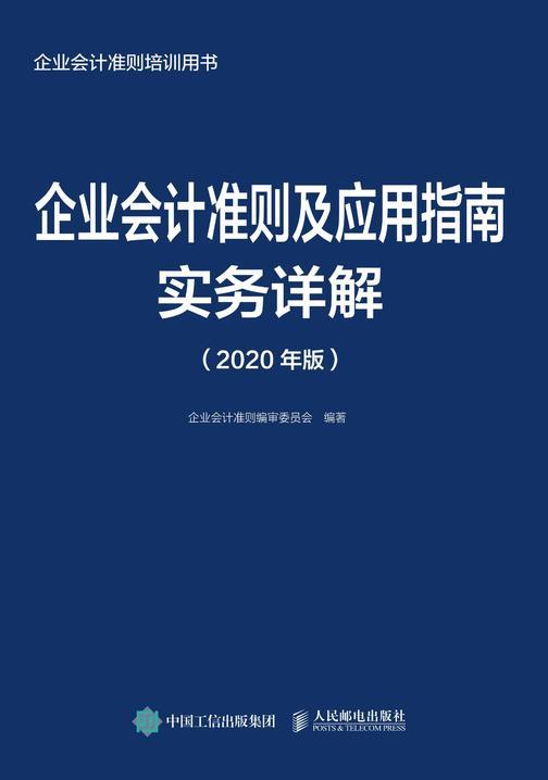 企业会计准则及应用指南实务详解(2020年版)