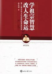 学祖宗智慧 改人生命运:第二届中华文化进修班课堂实录