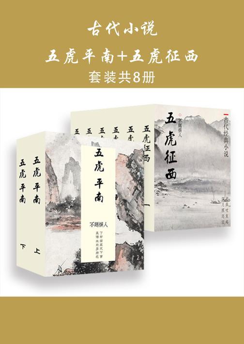 古代小说:五虎平南+五虎征西(共八册)