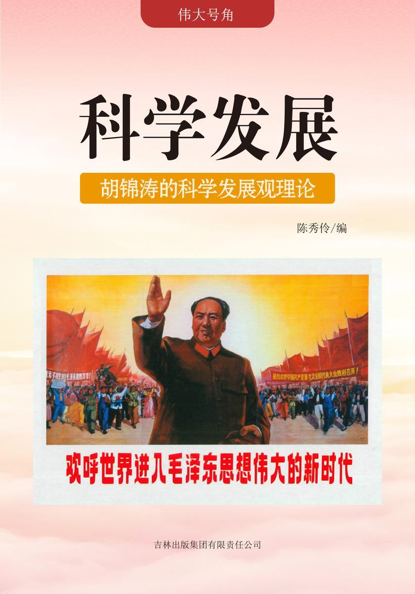 科学发展 —— 胡锦涛的科学发展观理论