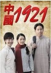 中国1921(影视)