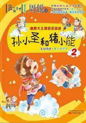幽默大王周锐笑西游:孙小圣和猪小能.2