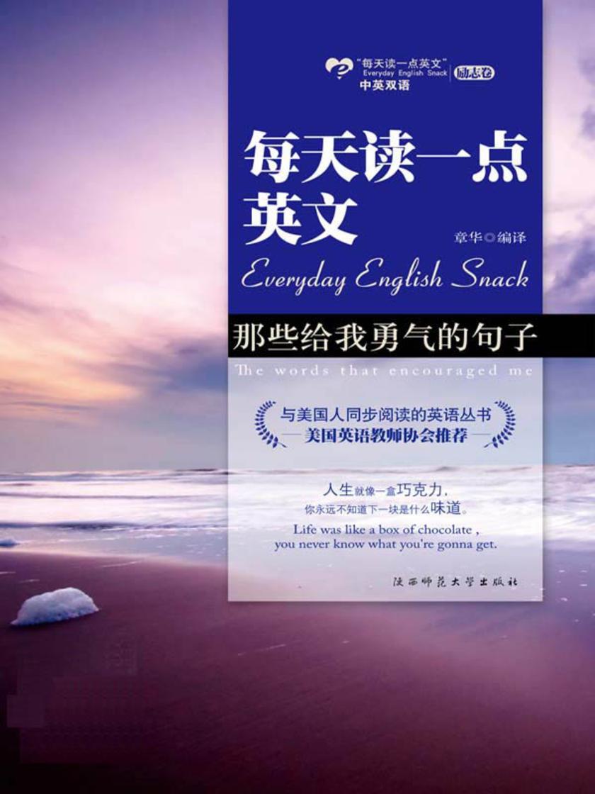 《每天读一点英文》是一套与美国人同步阅读的中英双语丛书。
