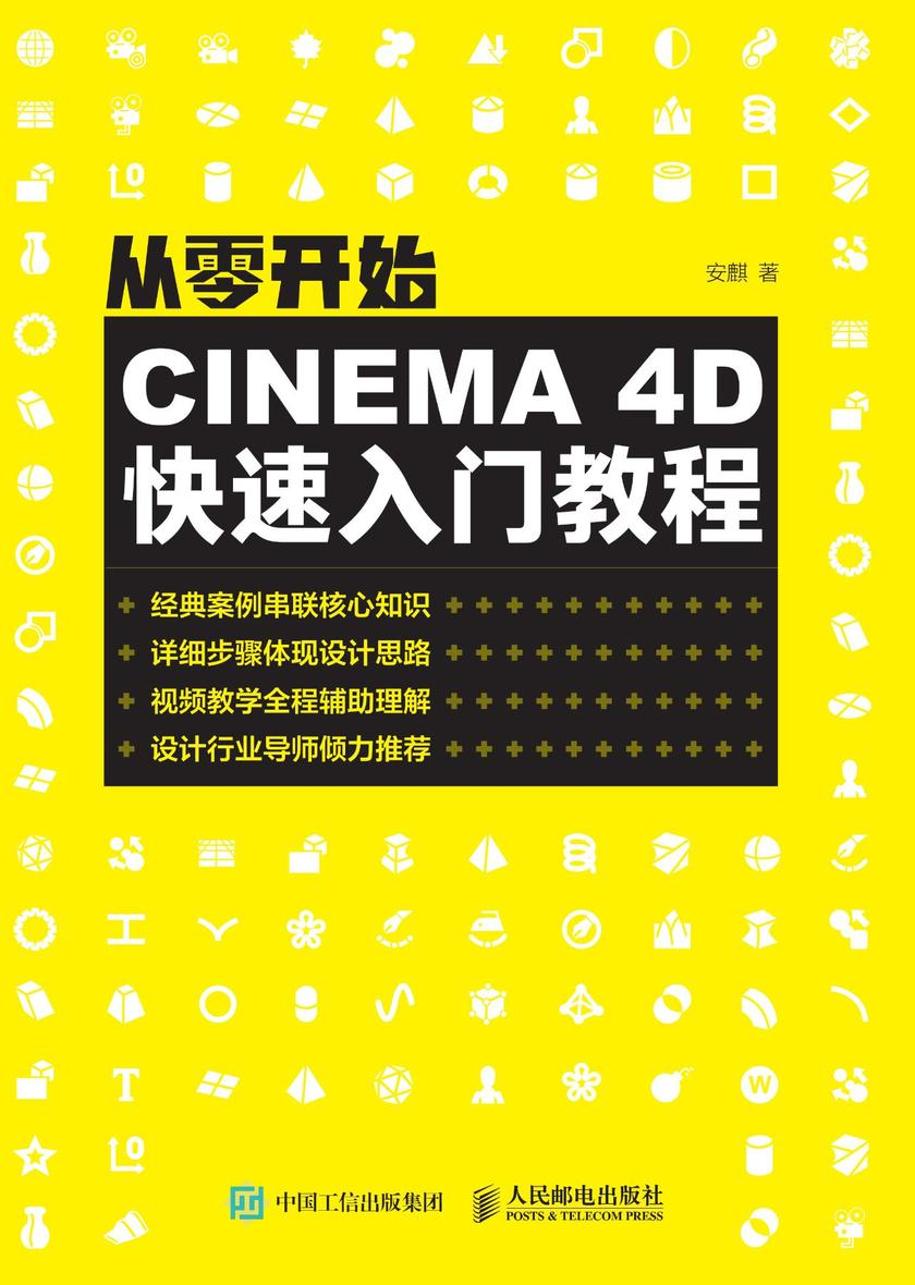 从零开始:CINEMA 4D快速入门教程