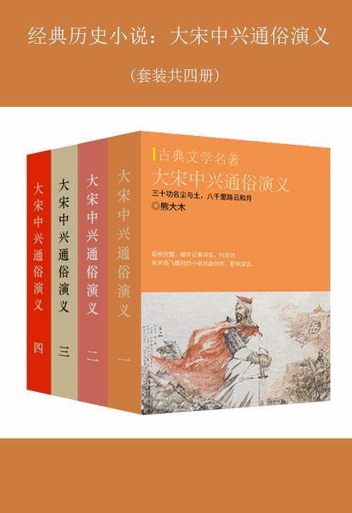 经典历史小说:大宋中兴通俗演义(共四册)