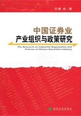 中国证券业产业组织与政策研究(仅适用PC阅读)