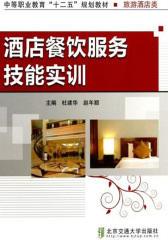 酒店餐饮服务技能实训(仅适用PC阅读)