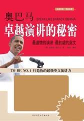 奥巴马卓越演讲的秘密:英汉对照
