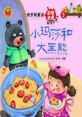 红色俄罗斯童话:小玛莎和大黑熊(仅适用PC阅读)