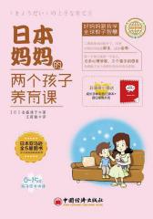 日本妈妈的两个孩子养育课(好妈妈跟我学·全球教子智慧系列)