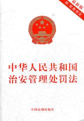 中华人民共和国治安管理处罚法(2011版附配套规定)(试读本)