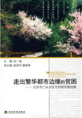 走出繁华都市边缘的贫困——北京市门头沟区可持续发展战略