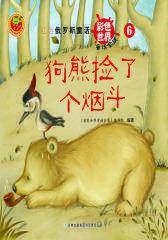 红色俄罗斯童话:狗熊捡了个烟斗(仅适用PC阅读)