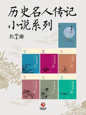 历史名人传记小说系列(共7册)