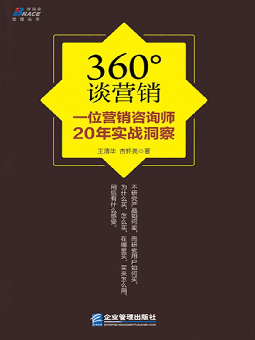 360°谈营销:一位营销咨询师20年实战洞察