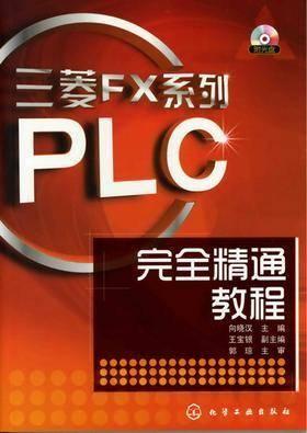 三菱FX系列PLC完全精通教程