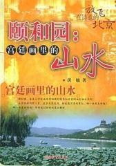 颐和园:宫廷画里的山水(仅适用PC阅读)
