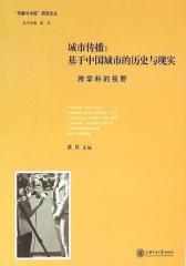城市传播:基于中国城市的历史与现实