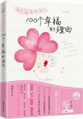 遇见懂爱的自己:100个幸福的理由