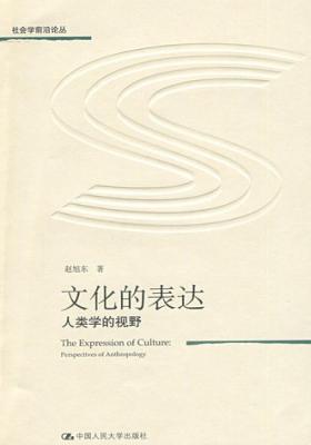 文化的表达——人类学的视野(仅适用PC阅读)
