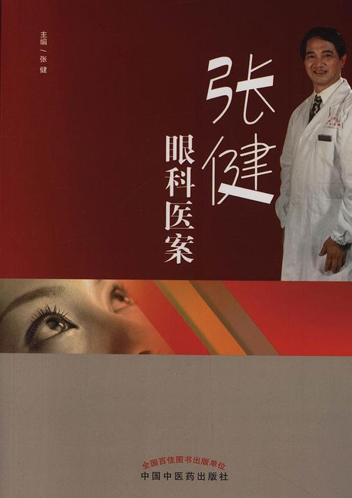 张健眼科医案