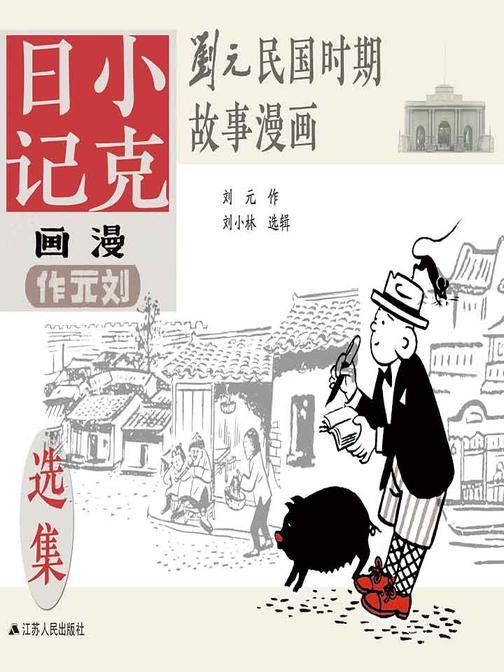 小克日记 刘元纪实漫画系列
