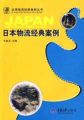日本物流经典案例(试读本)