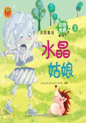绿色法国童话:水晶姑娘(仅适用PC阅读)