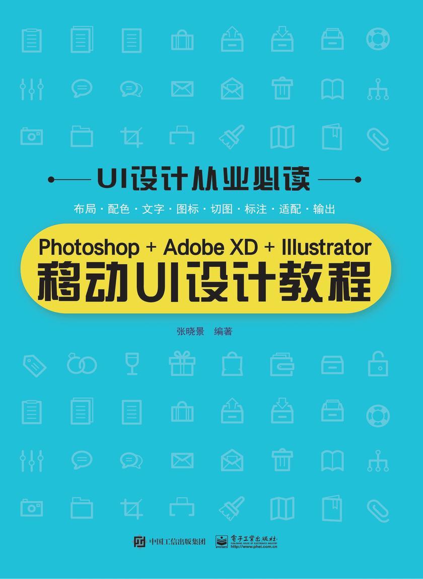 Photoshop+Adobe XD+Illustrator移动UI设计教程