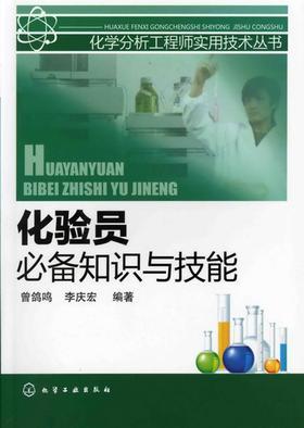 化验员必备知识与技能