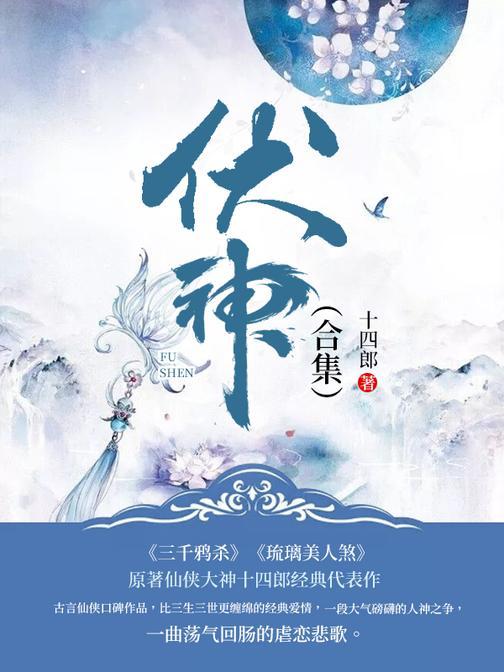 伏神合集(套装6册)