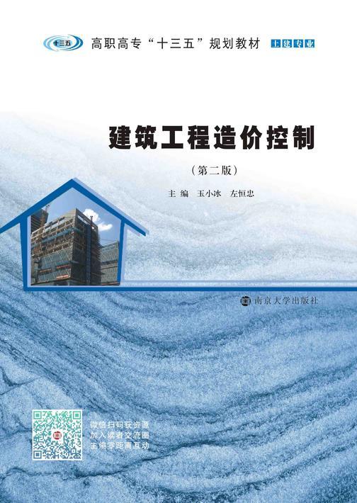 建筑工程造价控制(第二版)