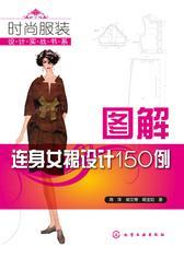 图解连身女裙设计150例