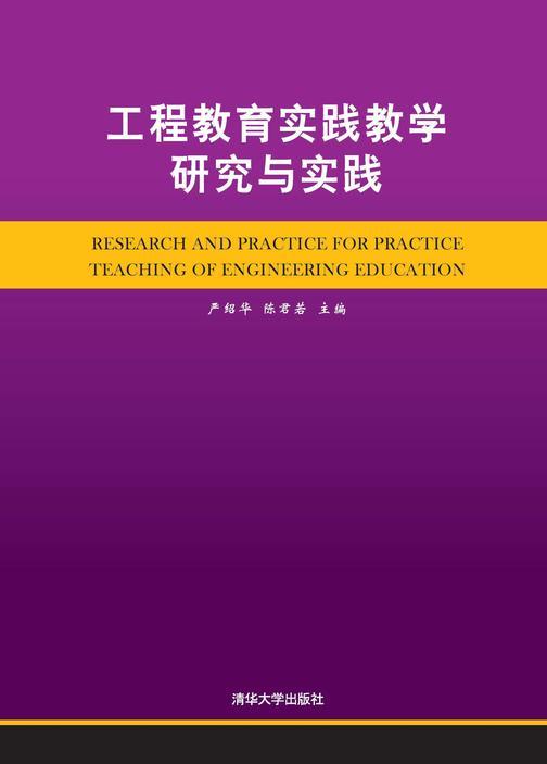 工程教育实践教学研究与实践