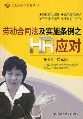 劳动合同法及实施条例之HR应对(仅适用PC阅读)