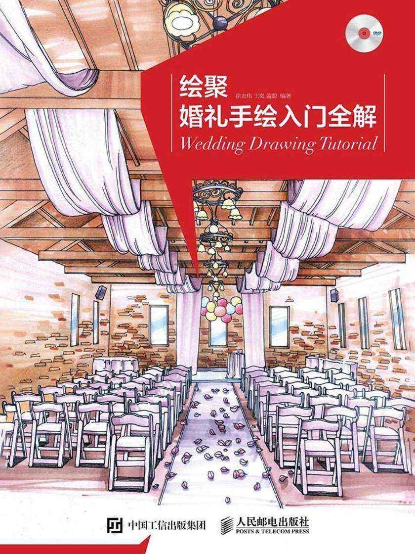 绘聚:婚礼手绘入门全解