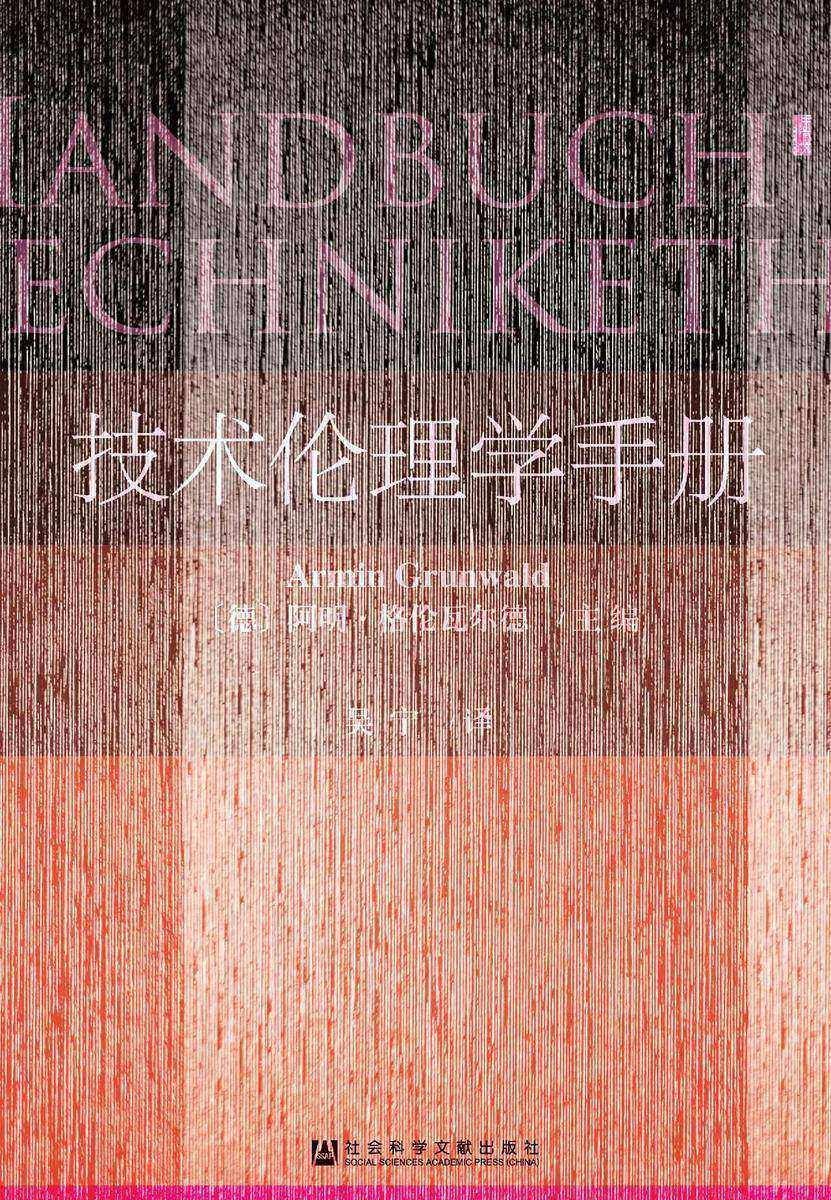 技术伦理学手册(甲骨文系列)