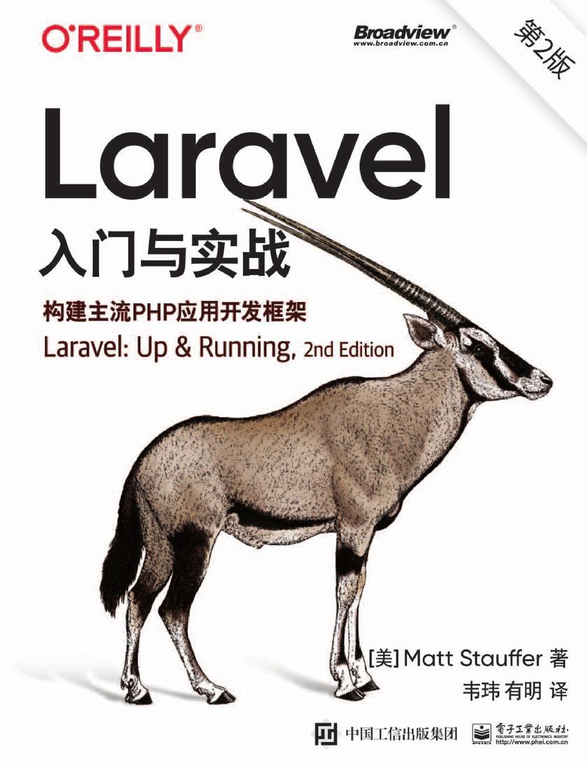 Laravel入门与实战(第2版):构建主流PHP应用开发框架