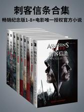刺客信条合集(共9册,畅销纪念版1-8+电影唯一授权官方小说)