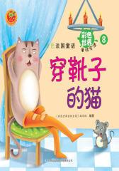 绿色法国童话:穿靴子的猫(仅适用PC阅读)