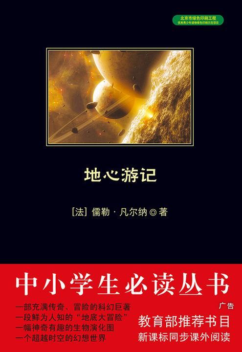 地心游记(中小学生必读丛书)