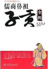 儒商鼻祖子贡全传(试读本)
