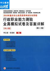 2010年重庆市公务员录用考试针对用卷:行政职业能力测验全真模拟试卷及答案详解(第二版)(仅适用PC阅读)