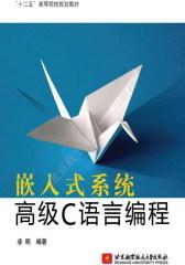 嵌入式系统高级C语言编程(试读本)